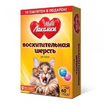 Multi Лакомки Восхитит шерсть для кошек 70 таб.