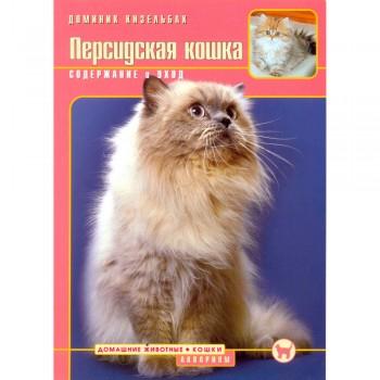 Персидская кошка. Содержание и уход (Кизельбах Д.)