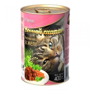 Ночной охотник кон. для кошек Ягненок кусочки в желе 415 гр