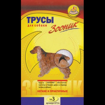 Зооник 714 Трусы гигиенические д/собак №3