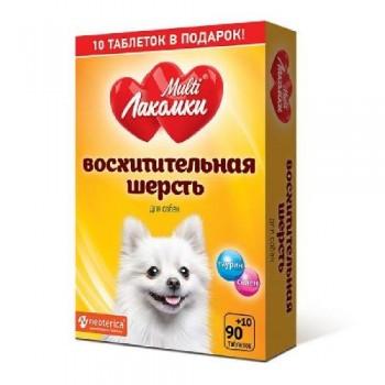 Multi Лакомки Восхитит шерсть для собак 100 таб.