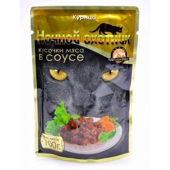 Ночной охотник кон. для кошек Курица кусочки в соусе 100 гр