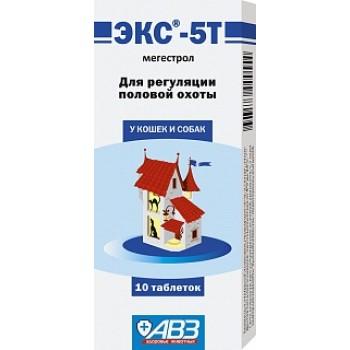 АВЗ ЭКС-5Т для кошек и собак для регуляции половой охоты, 10 таблеток