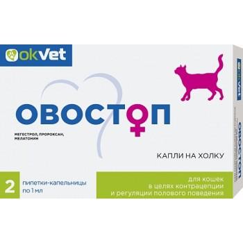 АВЗ ОВОСТОП для кошек для регуляции половой охоты, 2 пипетки по 1 мл