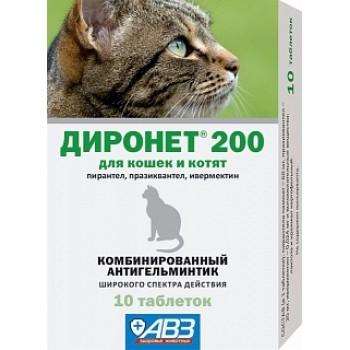 АВЗ ДИРОНЕТ 200 для кошек и котят, 10 таблеток