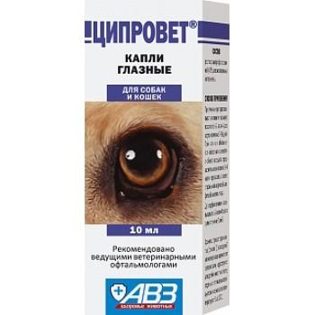 АВЗ ЦИПРОВЕТ глазные капли для профилактики и лечения болезней глаз, 10 мл
