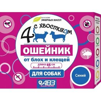 АВЗ 4 С ХВОСТИКОМ Ошейник репеллентный от блох до 3 мес. и клещей до 4 недель для крупных собак, 65 см СИНИЙ