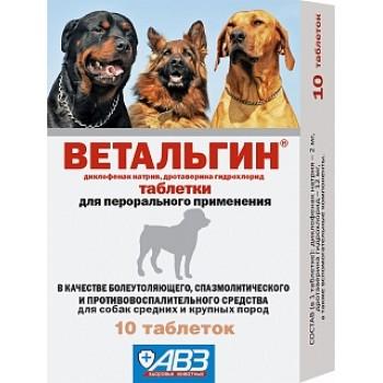АВЗ ВЕТАЛЬГИН для средних и крупных собак, 10 таблеток