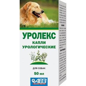 АВЗ УРОЛЕКС капли урологические для собак средних и крупных пород, 50 мл