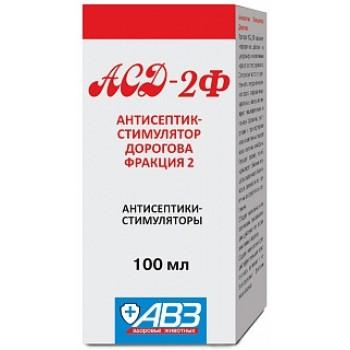 АВЗ АСД - 2 фракция для животных антисептик-стимулятор Дорогова, 100 мл