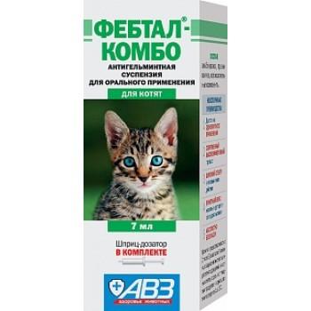 АВЗ ФЕБТАЛ КОМБО для котят суспензия антигельминтик для лечения и профилактики нематодозов и цестодозов, 7 мл