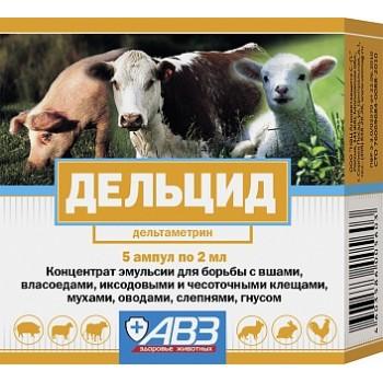 АВЗ ДЕЛЬЦИД в виде эмульсии для продуктивных животных инсектоакарицидный препарат, 5 ампул по 1 дозе 2 мл