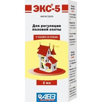 АВЗ ЭКС-5 суспензия для кошек и собак для регуляции половой охоты, 2 мл