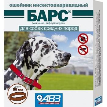 АВЗ БАРС ошейник для собак средних пород инсектоакарицидный защита от блох на 5 месяцев от клещей на 4 месяца, 50 см