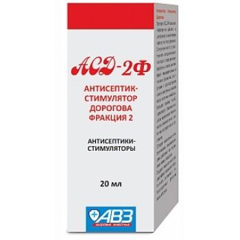 АВЗ АСД - 2 фракция для животных антисептик-стимулятор Дорогова, 20 мл