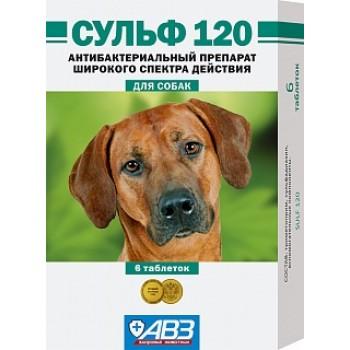 АВЗ СУЛЬФ 120 для собак при бактериальных инфекциях, 6 таблеток