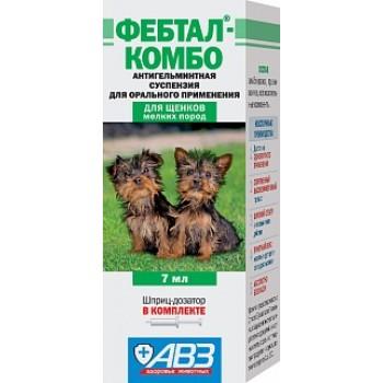 АВЗ ФЕБТАЛ КОМБО для щенков мелких пород суспензия антигельминтик для лечения и профилактики нематодозов и цестодозов, 7 мл