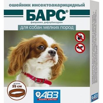 АВЗ БАРС ошейник для собак мелких пород инсектоакарицидный защита от блох на 5 месяцев от клещей на 4 месяца, 35 см