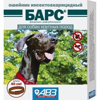 АВЗ БАРС ошейник для собак крупных пород инсектоакарицидный защита от блох на 5 месяцев от клещей на 4 месяца, 80 см