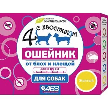 АВЗ 4 С ХВОСТИКОМ Ошейник репеллентный от блох до 3 мес. и клещей до 4 недель для крупных собак, 65 см ЖЕЛТЫЙ