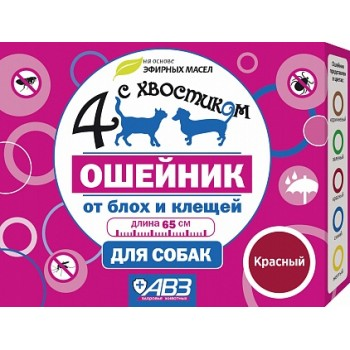 АВЗ 4 С ХВОСТИКОМ Ошейник репеллентный от блох до 3 мес. и клещей до 4 недель для крупных собак, 65 см КРАСНЫЙ