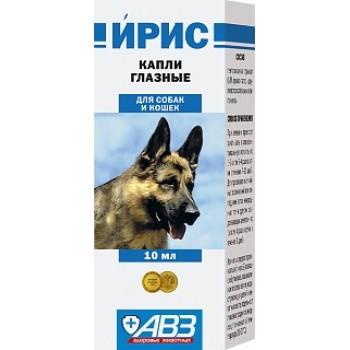 АВЗ ИРИС капли глазные для собак и кошек лечения болезней глаз, 10 мл