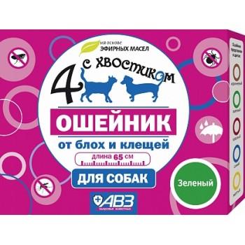 АВЗ 4 С ХВОСТИКОМ Ошейник репеллентный от блох до 3 мес. и клещей до 4 недель для крупных собак, 65 см ЗЕЛЕНЫЙ