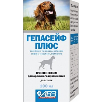АВЗ ГЕПАСЕЙФ ПЛЮС для собак суспензия для орального применения препарат комплексного лечения заболеваний печени различной этиологии, 100 мл