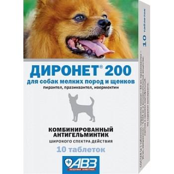 АВЗ ДИРОНЕТ 200 для собак мелких пород и щенков, 10 таблеток