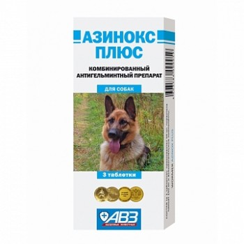АВЗ АЗИНОКС ПЛЮС для собак 1 таблетка на 10 кг против круглых и ленточных гельминтов, 3 таблетки
