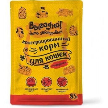 Выгодно пауч соус Говядина для кошек, 85 гр