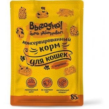 Выгодно пауч соус Индейка для кошек, 85 гр