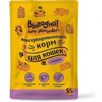 Выгодно пауч соус Ягненок для кошек, 85 гр