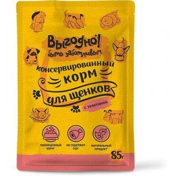 Выгодно пауч соус Телятина для щенков, 85 гр