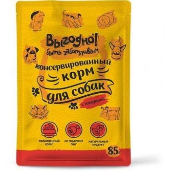 Выгодно пауч соус Говядина для собак, 85 гр