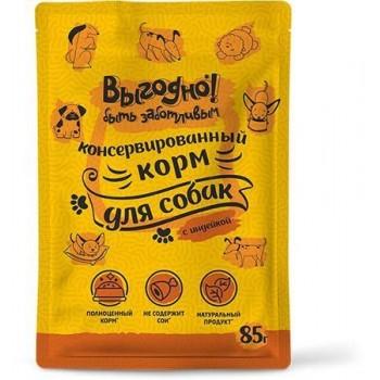 Выгодно пауч соус Индейка для собак, 85 гр