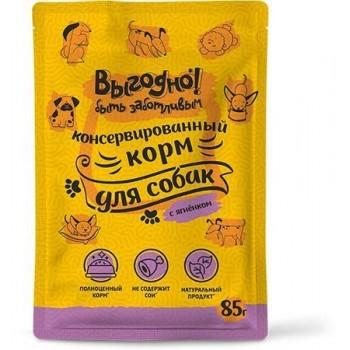 Выгодно пауч соус Ягненок для собак, 85 гр