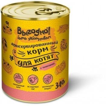 Выгодно ж/б соус для котят Телятина, 340 гр