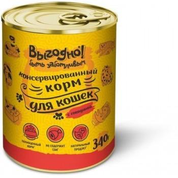 Выгодно ж/б соус для кошек Говядина, 340 гр