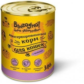 Выгодно ж/б соус для кошек Ягненок, 340 гр