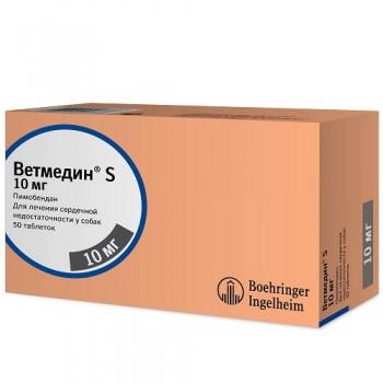 Ветмедин S 10 мг для лечения сердечной недостаточности у собак 50 таб