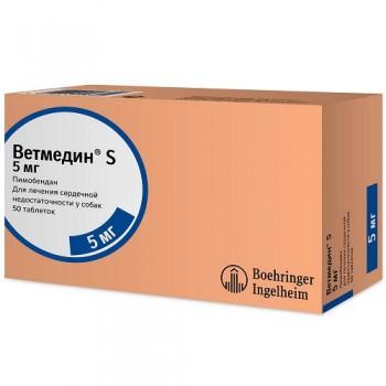 Ветмедин S 5 мг для лечения сердечной недостаточности у собак 50 таб