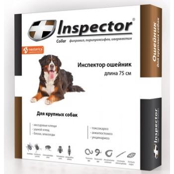 Inspector / Инспектор ошейник от внеш. и внутр. паразитов для крупных собак 75 см
