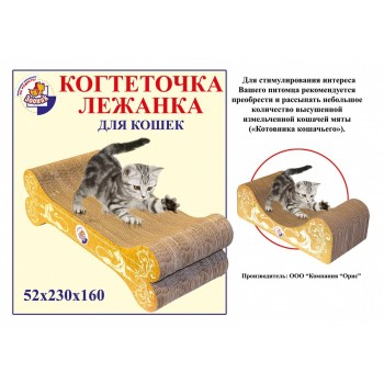 Зооник 22349 Когтеточка - лежанка из гофрокартона (495х230х160)